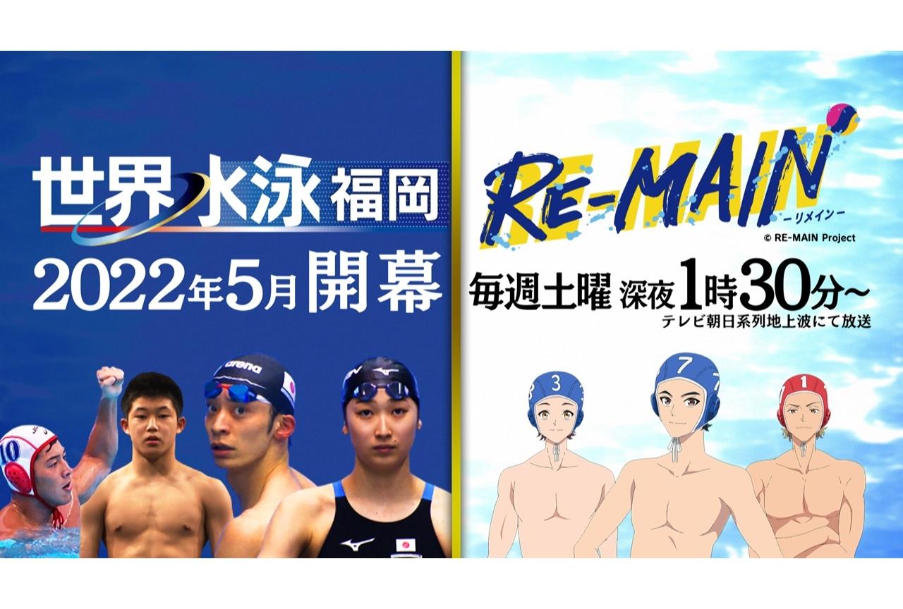 夏アニメ『リメイン』×『世界水泳』上村祐翔がナレーションを担当するPR動画公開