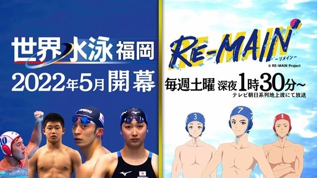 夏アニメ『RE-MAIN(リメイン)』が『世界水泳 福岡2022』を熱烈応援! 声優・上村祐翔さんがナレーションを務めるコラボPR動画が公開! 上村さん、総監督・西田征史氏よりコメントが到着-1