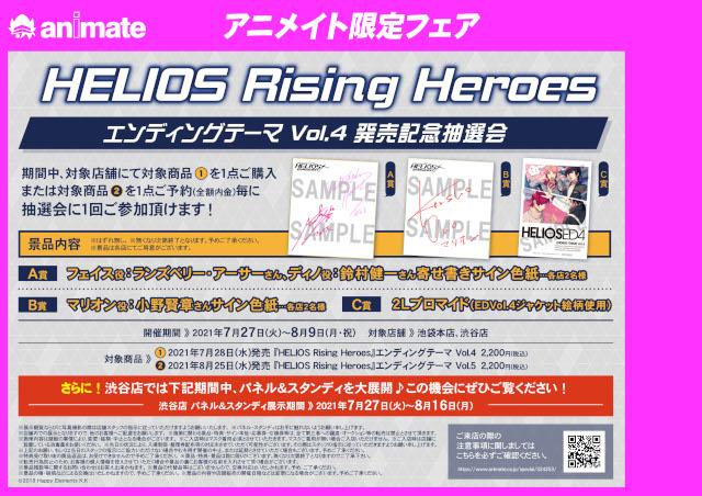 『HELIOS Rising Heroes』エンディングテーマCD Vol.4が本日発売!-4