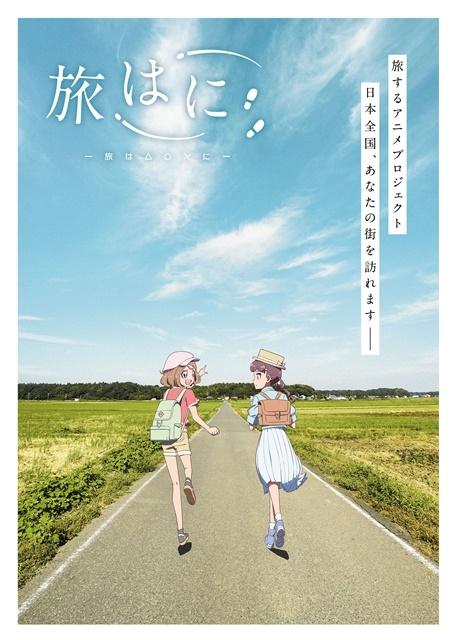 旅するアニメプロジェクト『旅はに』初のアニメ映像化! 「京まふ」にて主演声優・富田美憂さん、前田佳織里さんによるトークライブ&上映会が開催-1