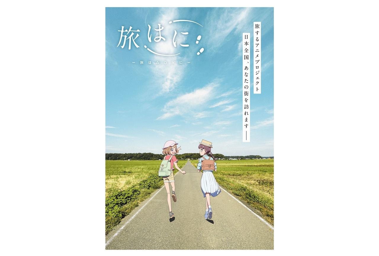 『旅はに』アニメ映像化!主演声優は富田美憂&前田佳織里