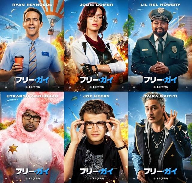 映画『フリー・ガイ』加瀬康之さん、小野賢章さん、早見沙織さん、吉野裕行さん、子安武人さん、小川剛生さんらが日本版声優に決定! キャラクターポスターが公開-1