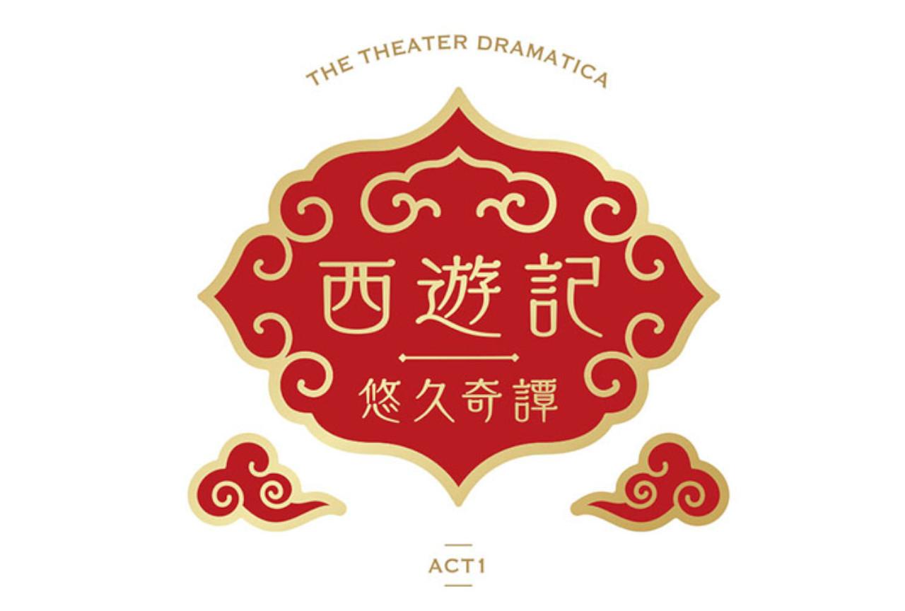 劇団『ドラマティカ』ACT1/西遊記悠久奇譚 2021年10月より東京・兵庫にて上演! 公式サイトにてキャスト情報、劇場、公演日程を公開!!