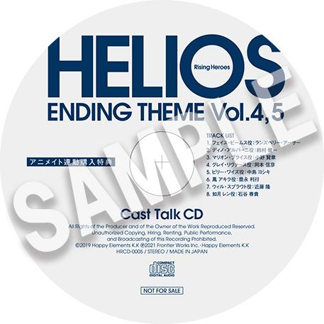 2021年8月25日発売『HELIOS Rising Heroes』エンディングテーマCD Vol.5の試聴動画・特典デザイン公開!-2