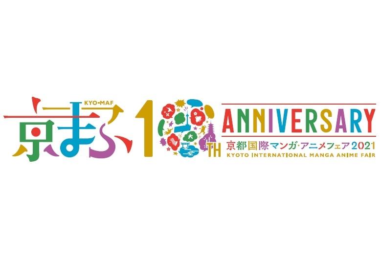 「京まふ」9/18、19 開催/「リアル×オンライン」企画強化で京都を彩る