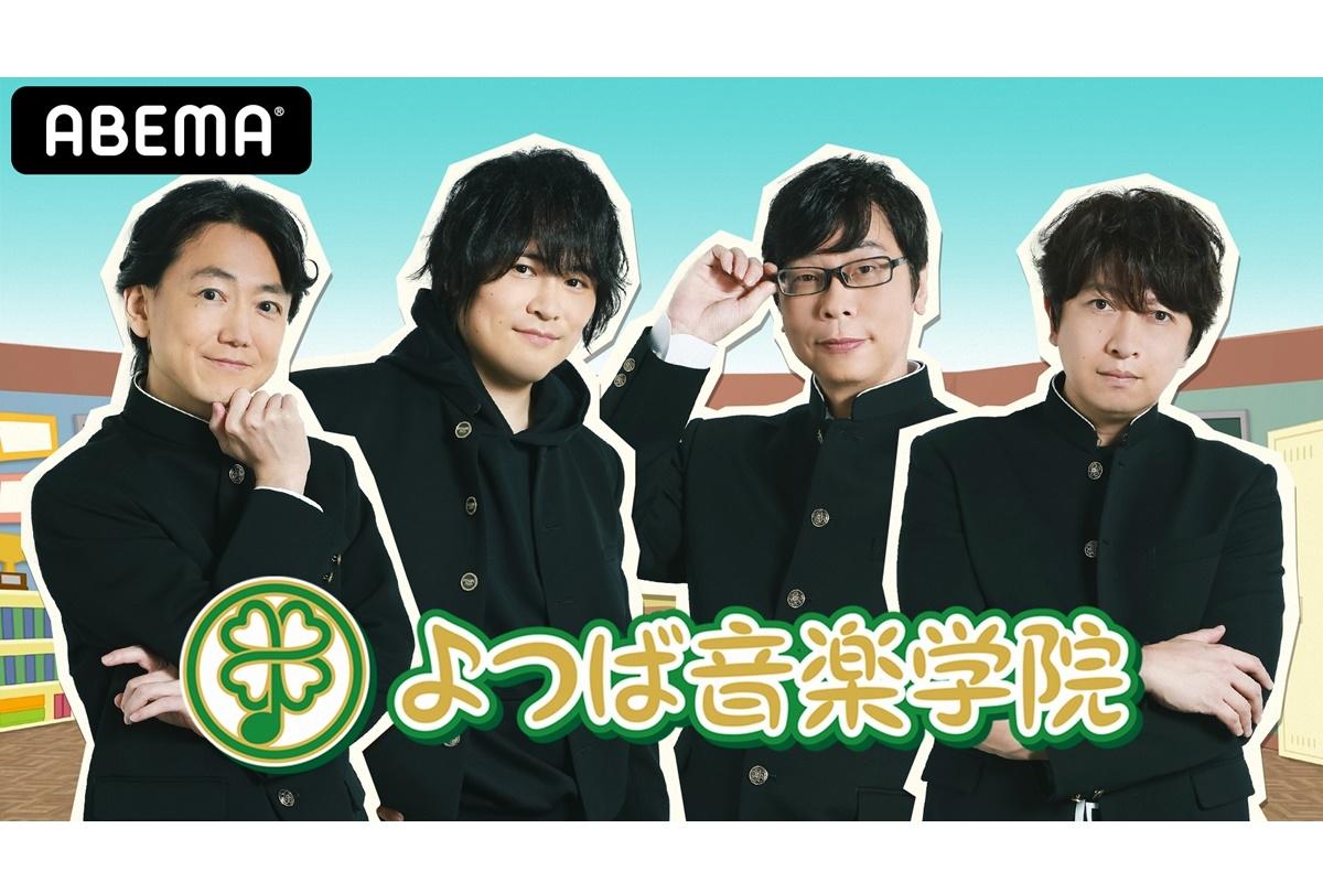 【ABEMA】声優番組「よつば音楽学院」夏期講習 8/1 21時 独占放送