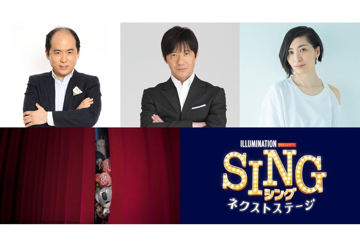 『SING/シング:ネクストステージ』日本版キャスト&特報映像公開