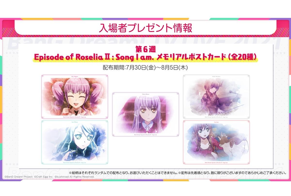 劇場版『バンドリEoR2』7/30よりメモリアルポストカード(全20種)配布開始