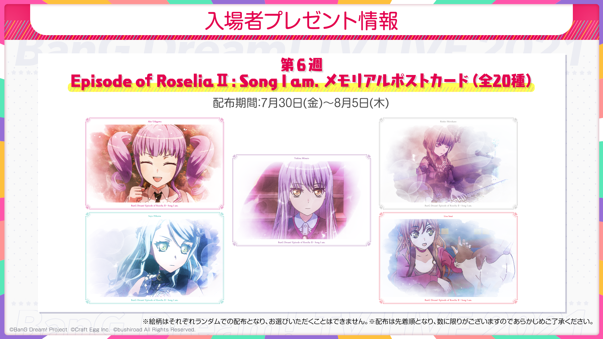 劇場版『Bang Dream! Episode of Roselia II : Song I am.』入場者プレゼント情報! 7月30日(金)より「メモリアルポストカード(全20種)」配布開始!-1