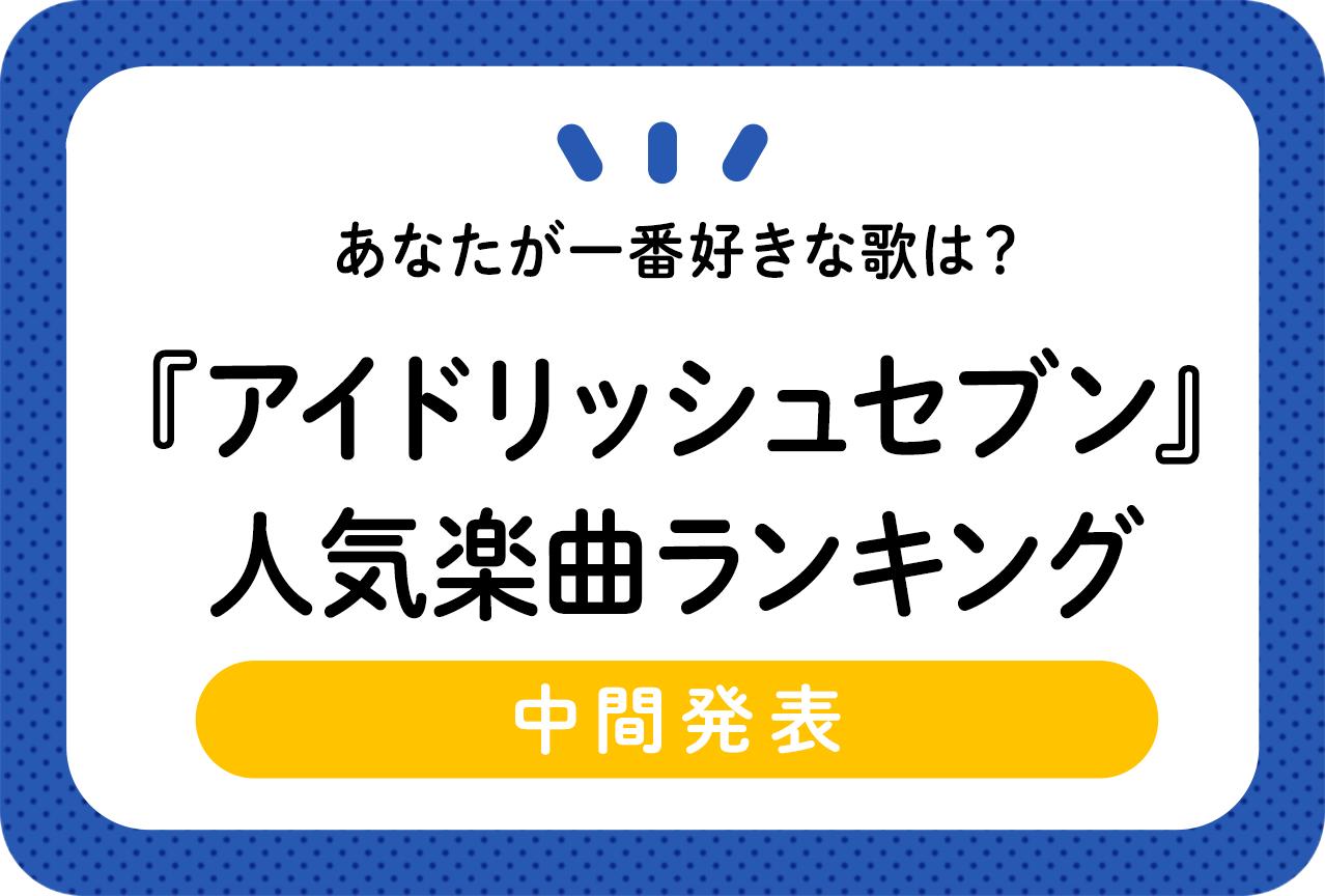『アイドリッシュセブン(アイナナ)』ユニットグループ・キャラソング人気楽曲(歌)ランキング[アンケート結果]