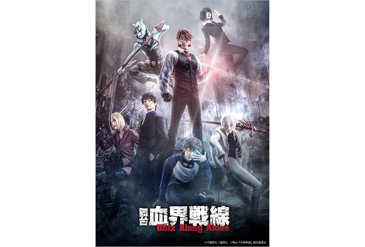 舞台『血界戦線』第3弾KV&新キャラクタービジュアル解禁