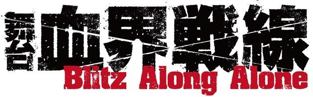 舞台『血界戦線』第3弾公演タイトルが「Blitz Along Alone」に決定! 新キービジュアルと新キャラクター含むキャラビジュアルなどが解禁!-12