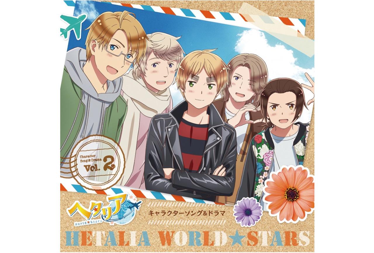 『ヘタリア WS』キャラソン&ドラマ Vol.2収録内容公開