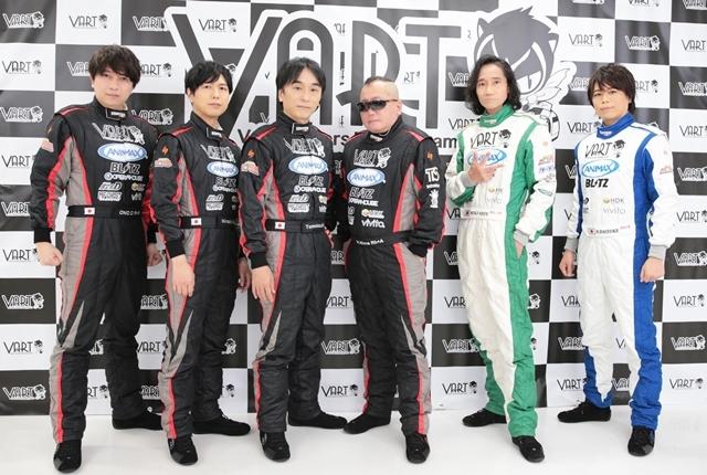 声優レーシングチーム「VART」season2始動、新たに関智一さん・神谷浩史さん・小野大輔さんが参加決定! 熱いバトルの模様はドキュメンタリーとして9月より放送予定
