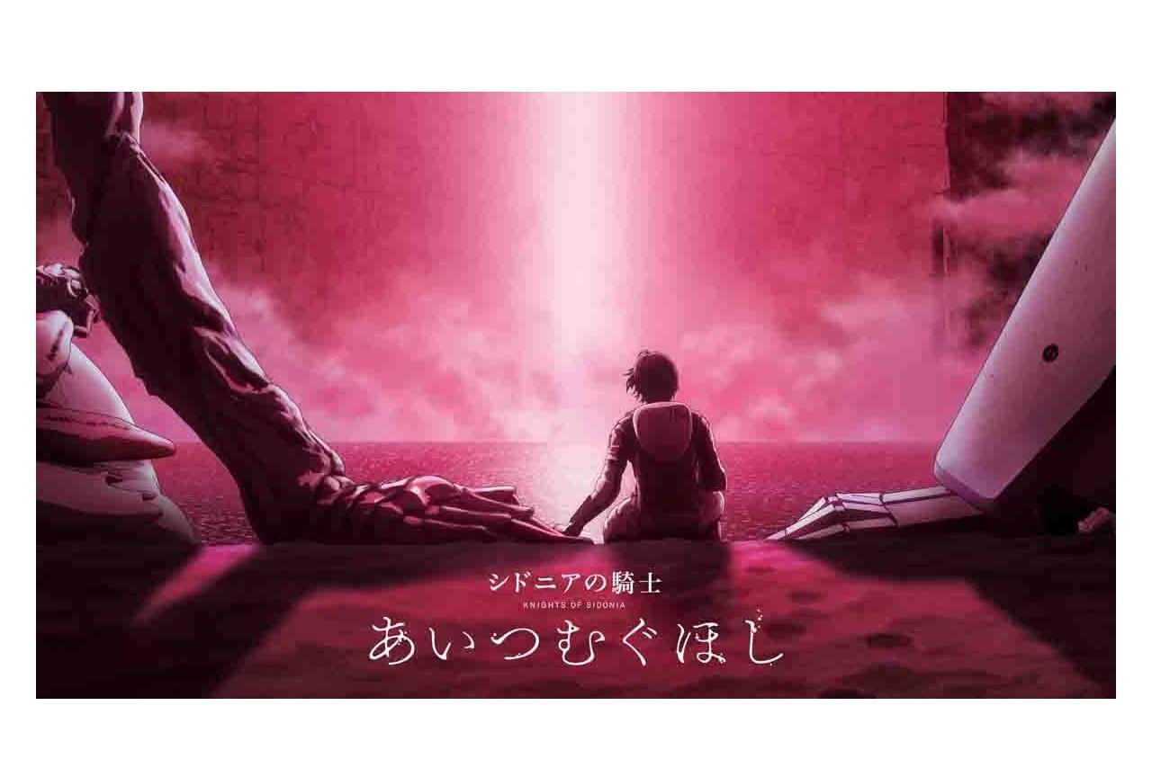 アニメ映画『シドニアの騎士 あいつむぐほし』アメリカ、カナダで上映決定