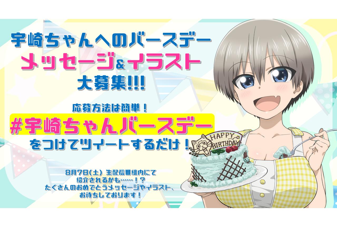 アニメ『宇崎ちゃんは遊びたい!』全12話がニコニコ生放送にて一挙放送