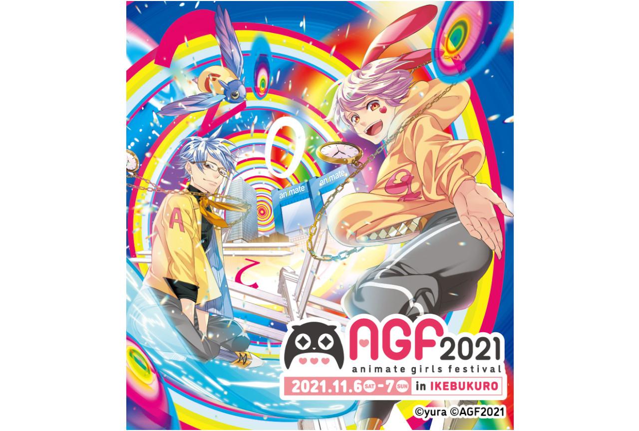 『AGF2021』の出展ブースやステージ、チケット情報が公開!