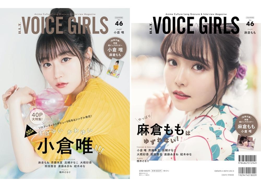声優・小倉唯が表紙の『B.L.T. VOICE GIRLS Vol.46』8/10発売!