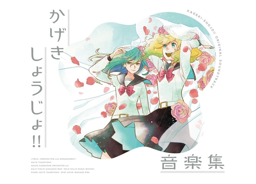 夏アニメ『かげきしょうじょ!!』音楽集のジャケ写、第六幕WEB予告公開
