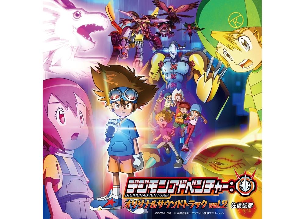 TVアニメ『デジモン:』OST vol.2が8月25日に発売決定!