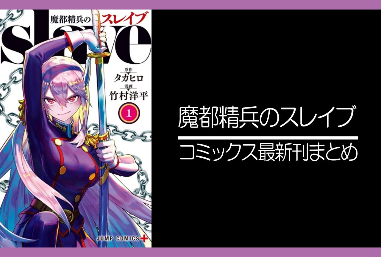 魔都精兵のスレイブ 漫画最新刊(次は9巻)発売日まとめ