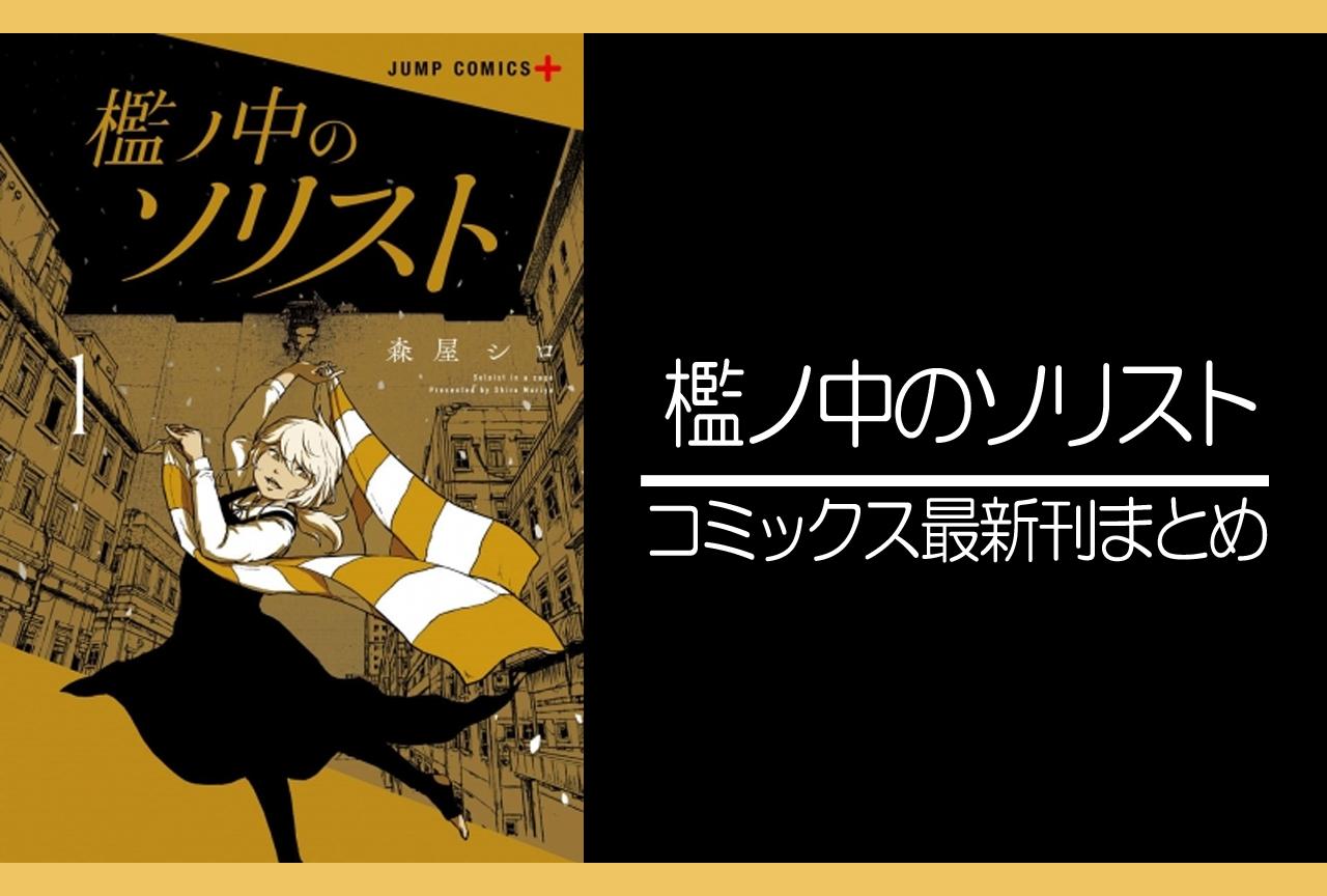 檻ノ中のソリスト|漫画最新刊発売日まとめ