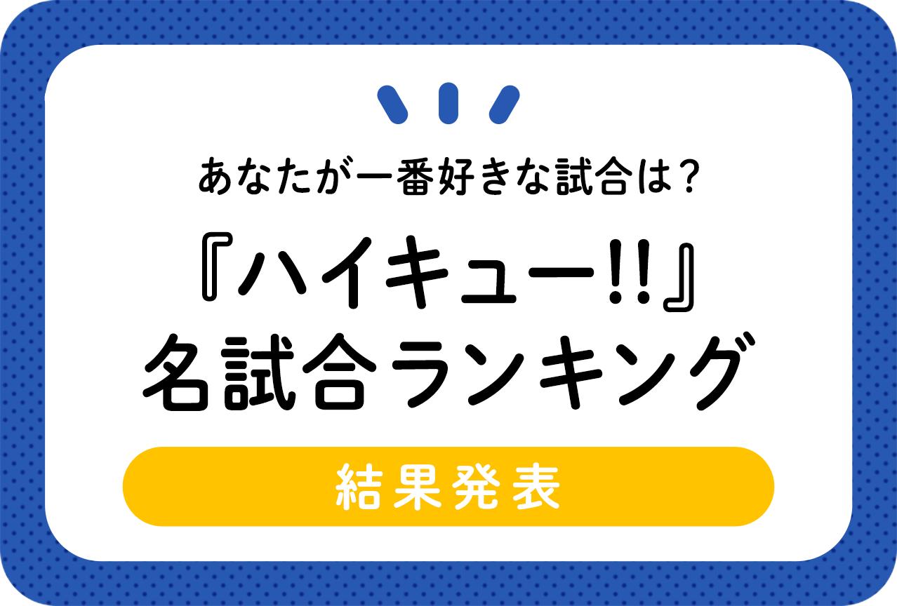 『ハイキュー!!』おすすめ名試合(名勝負)名シーン(名場面)ランキング27~1位[アンケート結果]