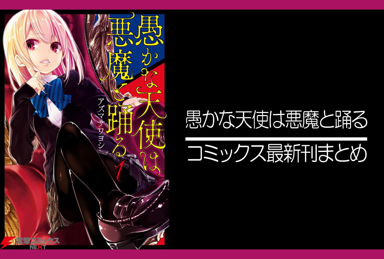 愚かな天使は悪魔と踊る 漫画最新刊(次は12巻)発売日まとめ