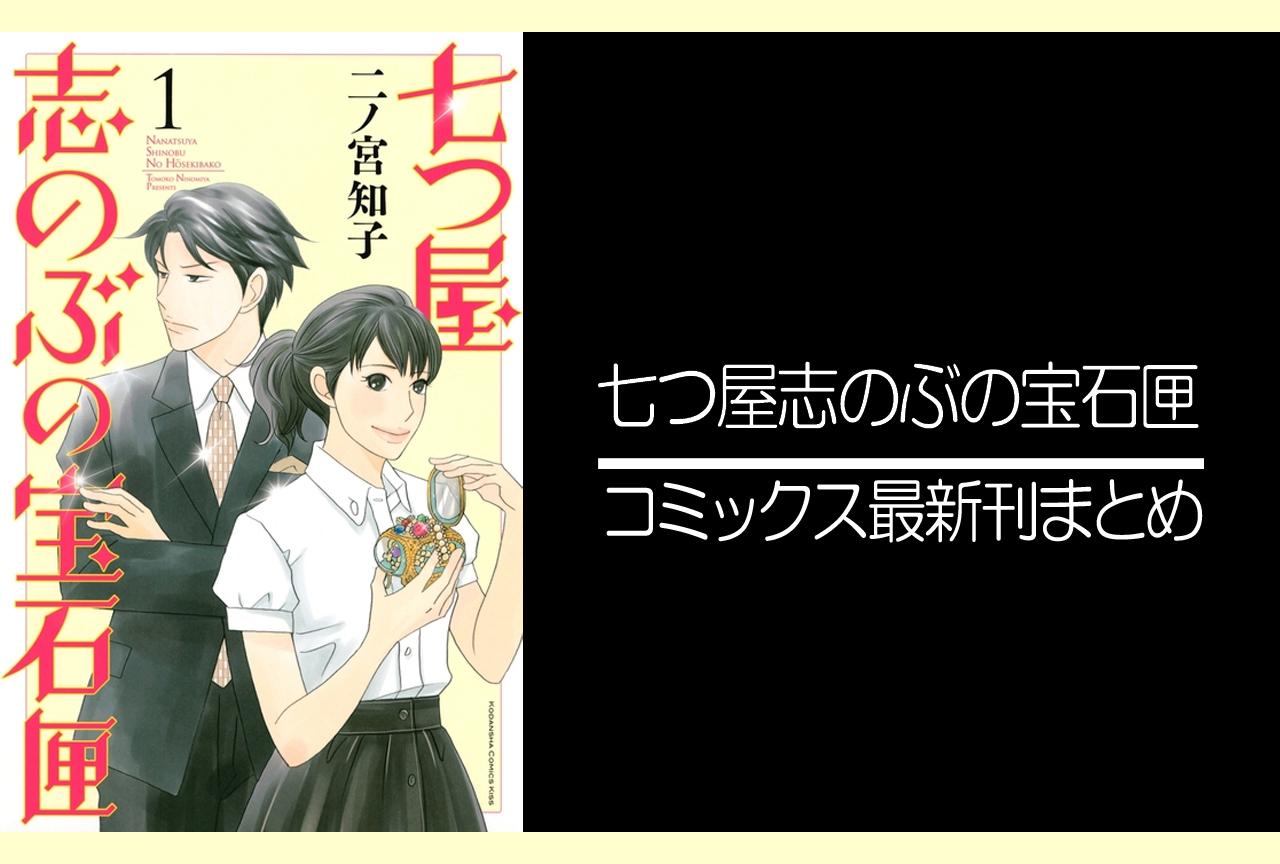 七つ屋志のぶの宝石匣|漫画最新刊(次は15巻)発売日まとめ