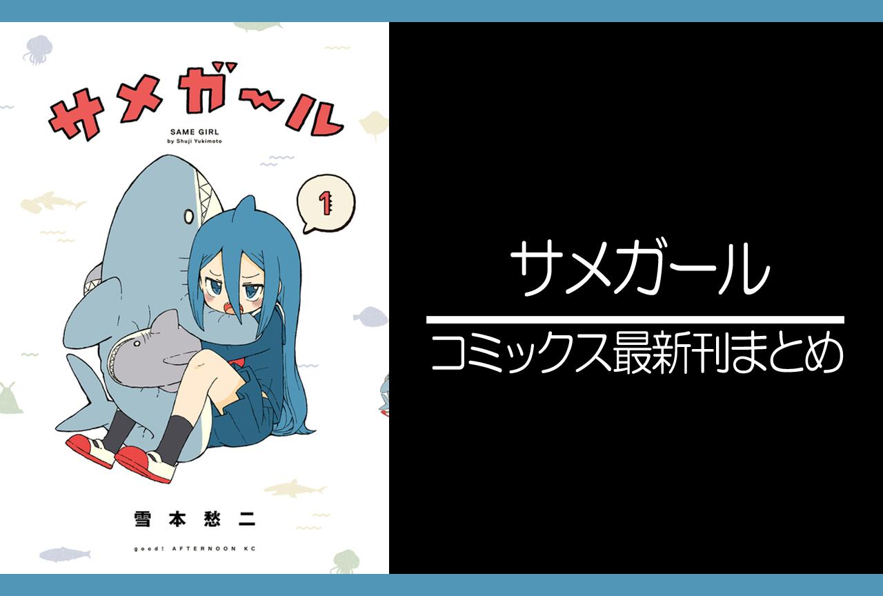 サメガール 漫画最新刊(次は5巻)発売日まとめ