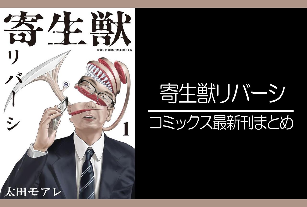 寄生獣リバーシ|漫画最新刊(次は9巻)発売日まとめ