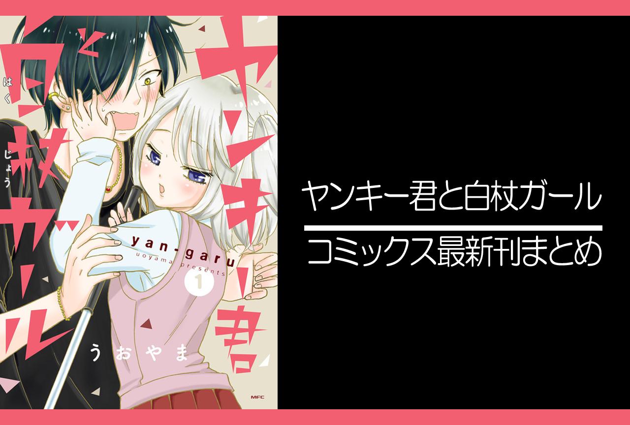 ヤンキー君と白杖ガール|漫画最新刊(次は7巻)発売日まとめ