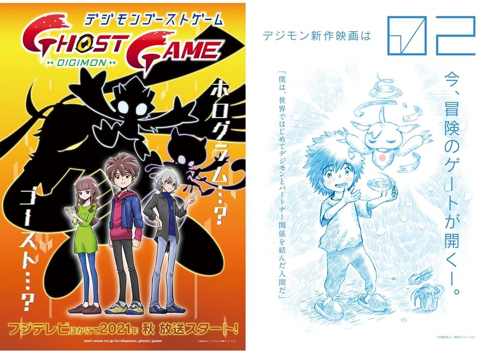 デジフェス2021で新作TVアニメ『デジモンゴーストゲーム』と『02』新作映画を発表!