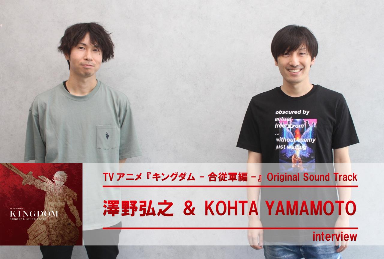アニメ『キングダム』-合従軍編- 音楽担当 澤野弘之&KOHTA YAMAMOTO対談