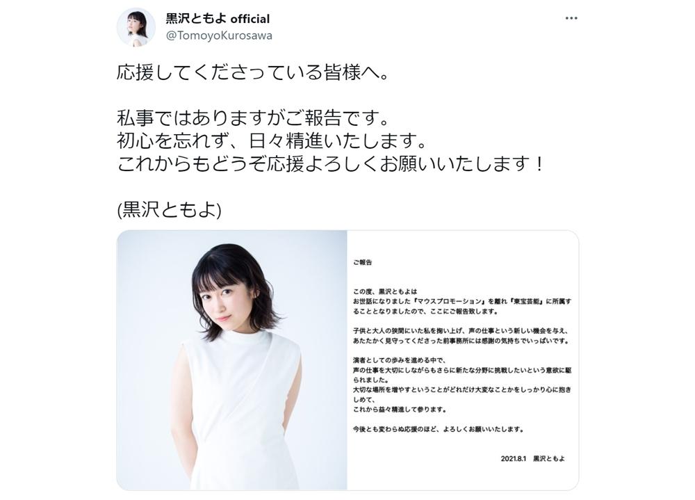 声優・黒沢ともよが、東宝芸能への移籍を発表!
