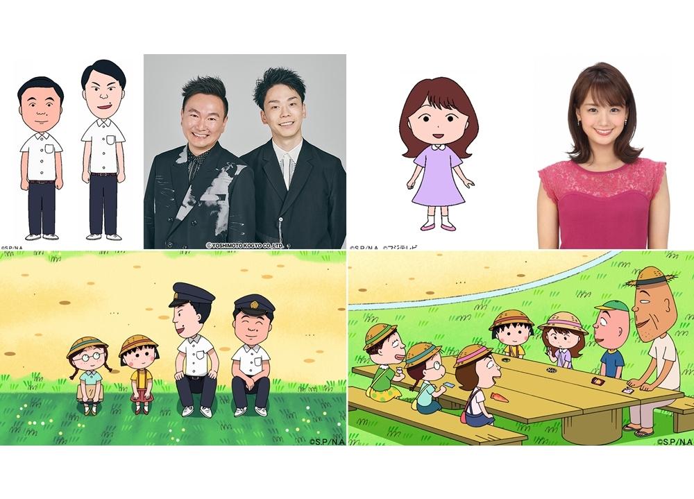 TVアニメ『ちびまる子ちゃん』8月のゲスト声優まつりに、かまいたちと井上清華が登場