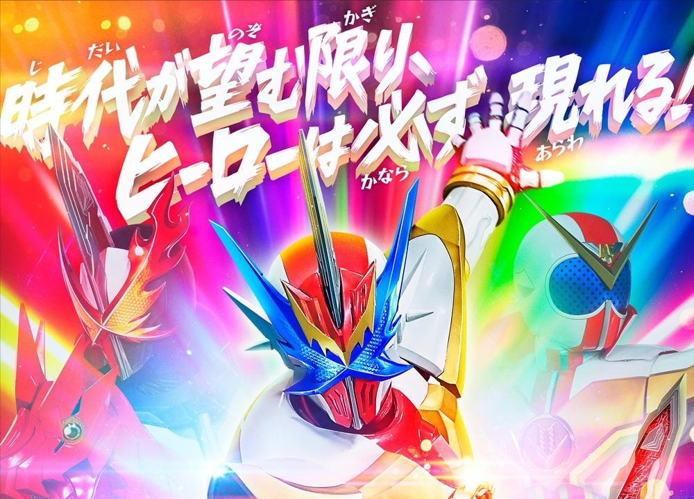映画『セイバー+ゼンカイジャー スーパーヒーロー戦記』本作の核心に迫る特別映像解禁!