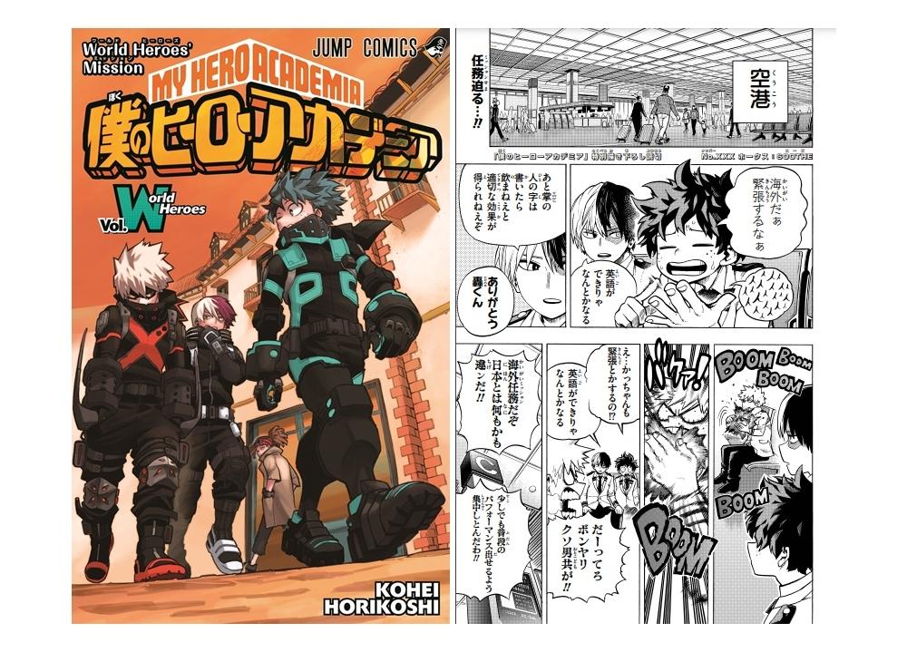 『ヒロアカ THE MOVIE』第3弾の入場者プレゼント小冊子より特別漫画の一部を解禁!