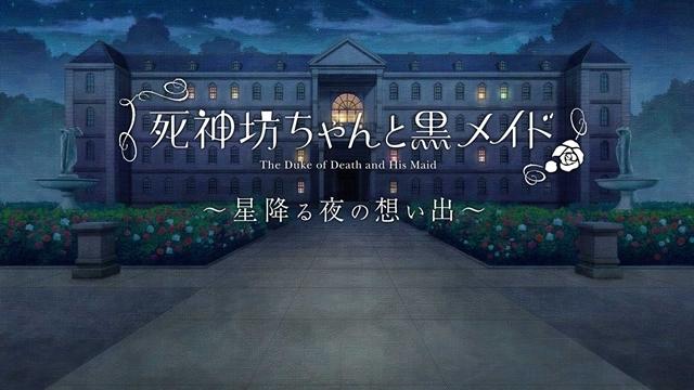 夏アニメ『死神坊ちゃんと黒メイド』の恋愛シミュレーションゲームが公式サイトにて公開! 声優・花江夏樹さん&真野あゆみさんによるフルボイス仕様、TrueENDをクリアすると……の画像-2