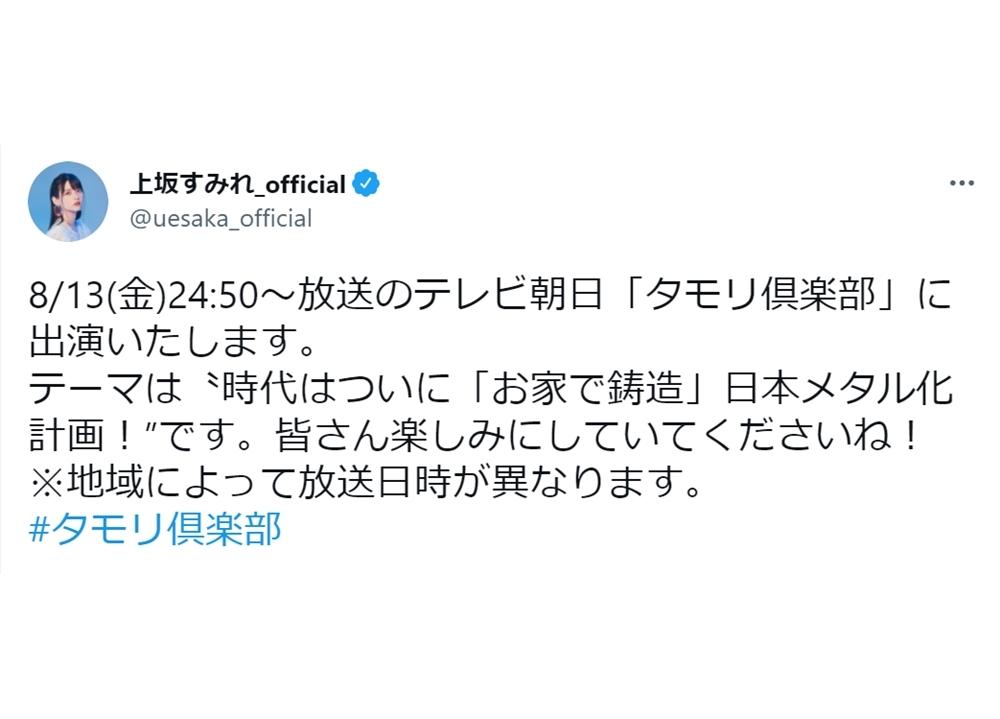 声優・上坂すみれさんが、8/13放送『タモリ倶楽部』(テレビ朝日)に出演決定!