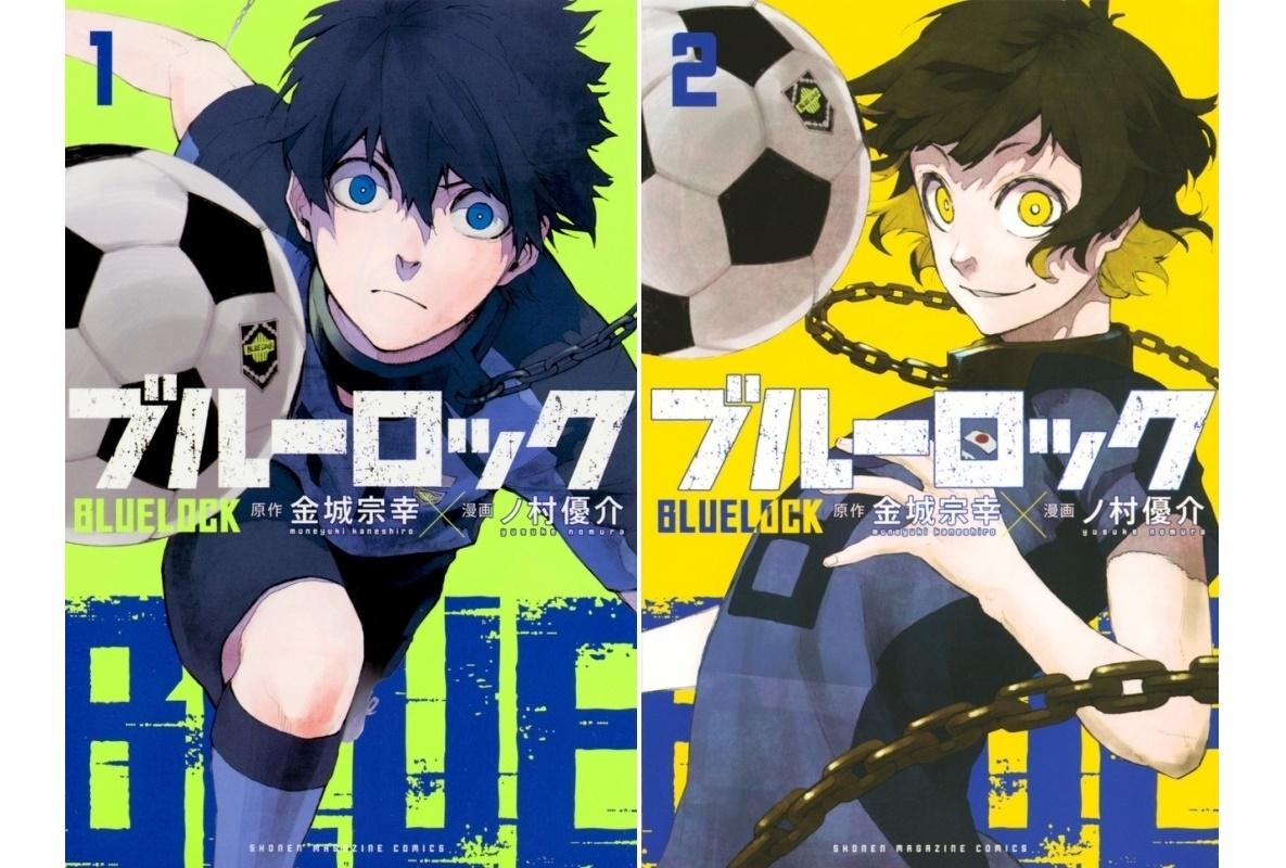 サッカー漫画『ブルーロック』の魅力を紹介【ネタバレ注意】