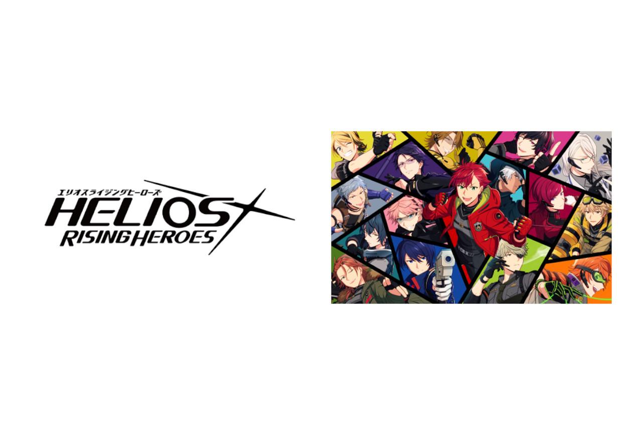 『エリオスR』主題歌Vol.2発売決定、アニメイトでフェア開催中