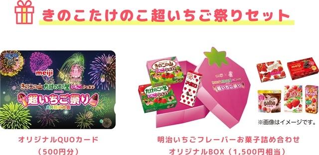 ▲明治いちごフレーバーお菓子詰め合わせオリジナル BOX