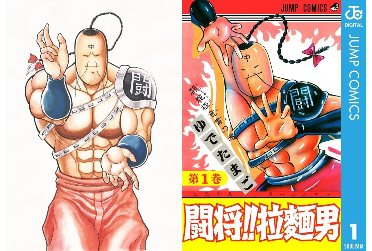 『キン肉マン』のスピンオフ漫画『闘将!!拉麺男』が完全新作で復活