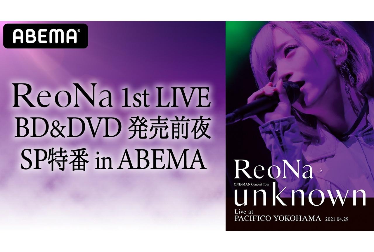 歌手・ReoNaワンマンライブBD発売記念特番がABEMAにて放送決定