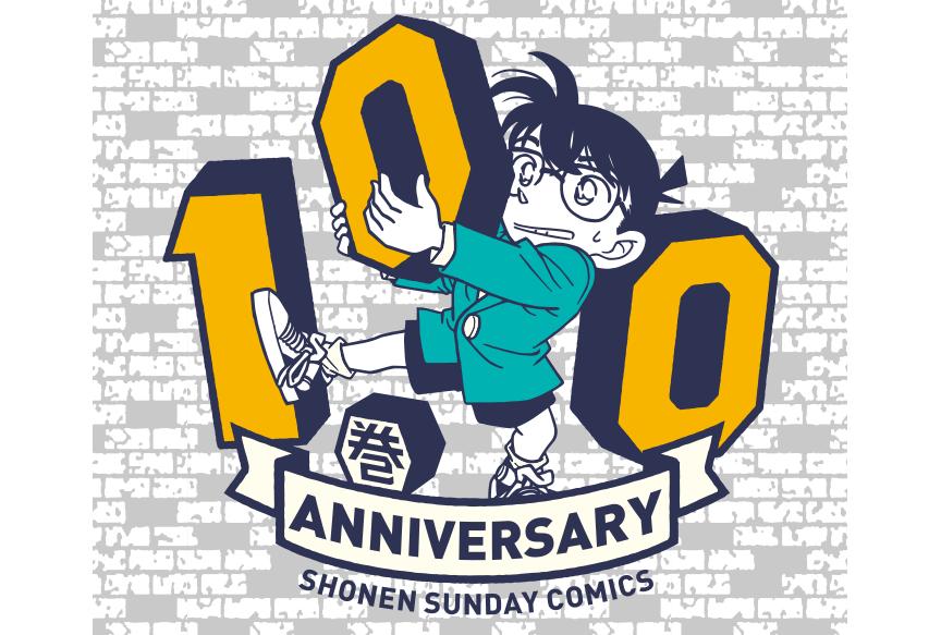 『名探偵コナン』警察学校編がTVアニメ化/100巻プロジェクト始動