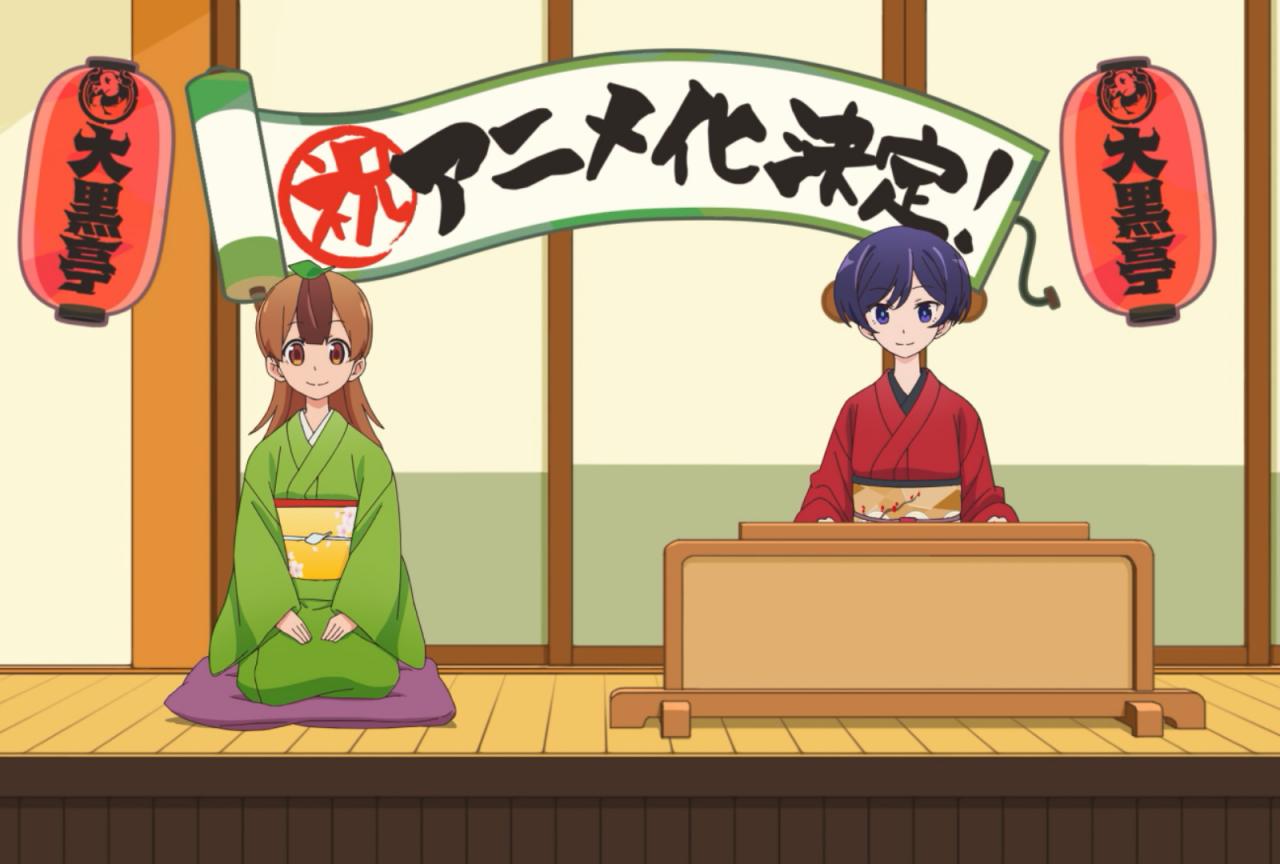 『うちの師匠はしっぽがない』TVアニメ化/M・A・Oら出演声優決定