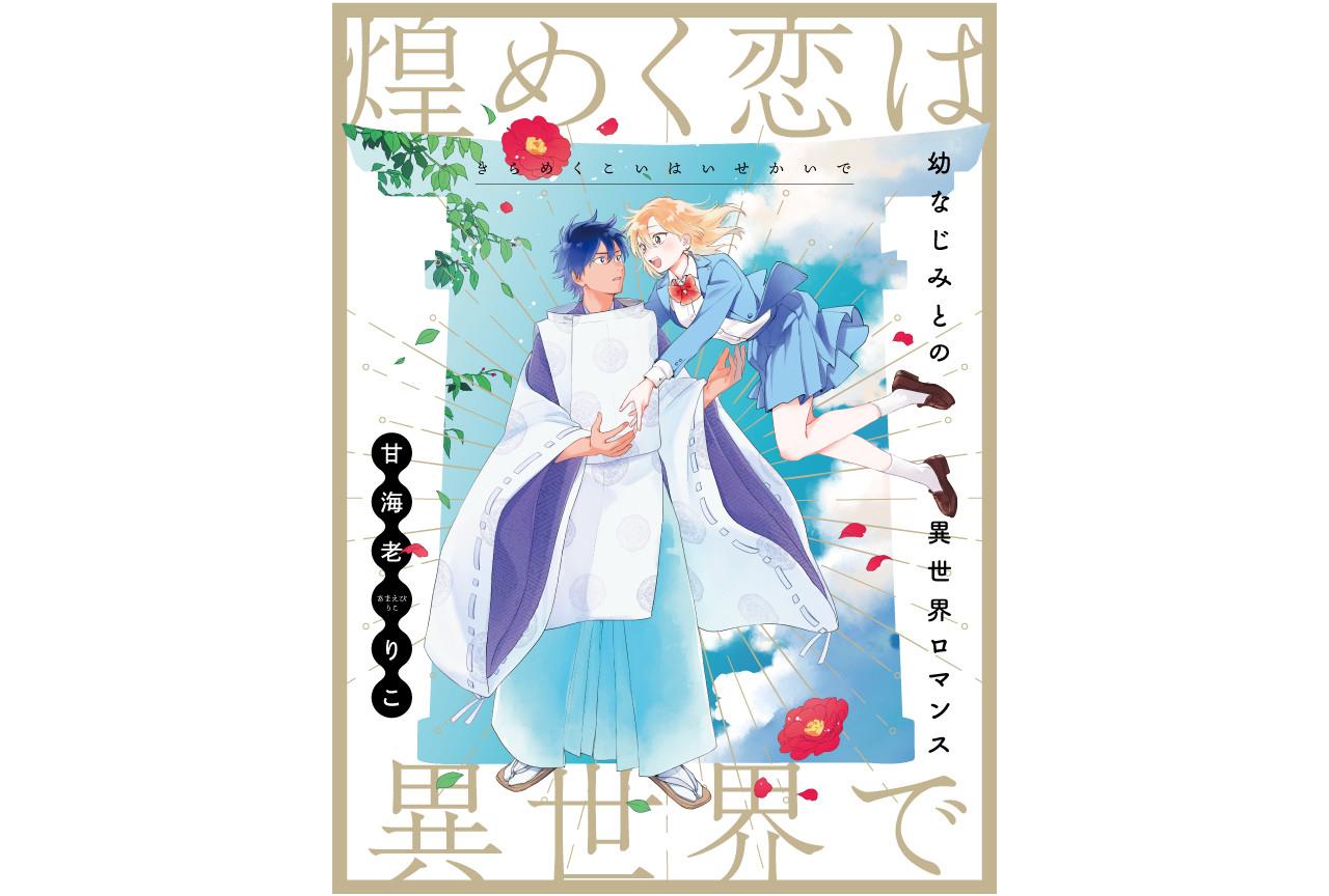 甘海老りこ作『煌めく恋は異世界で』がpixivコミックで連載開始