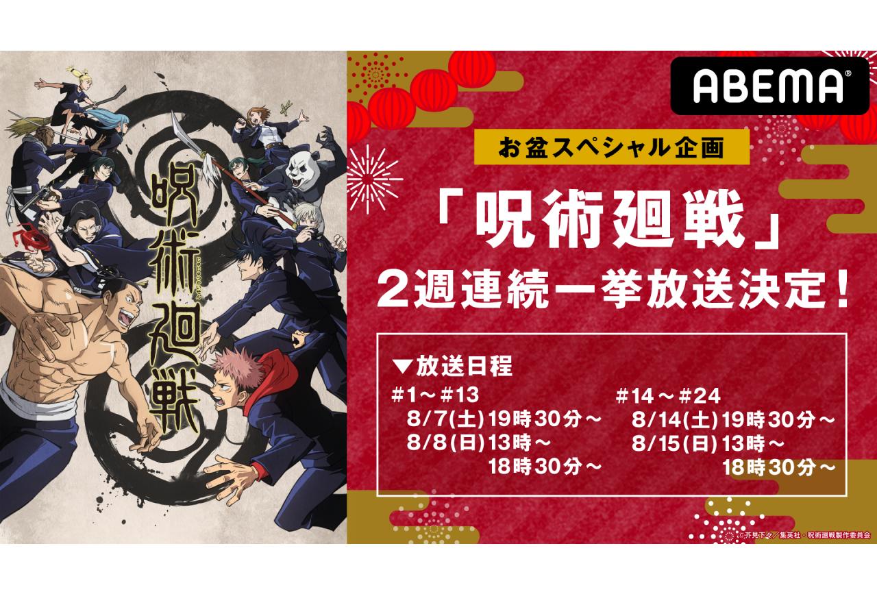 テレビアニメ『呪術廻戦』全話無料放送が「ABEMA」にて開催