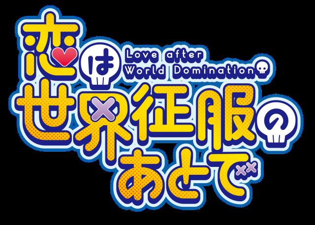 アニメ『恋は世界征服のあとで』声優・小林裕介さん、長谷川育美さん、立木文彦さんが出演決定&コメント到着! 不動とデス美の禁断の恋の行方が気になるティザーPVも公開-1